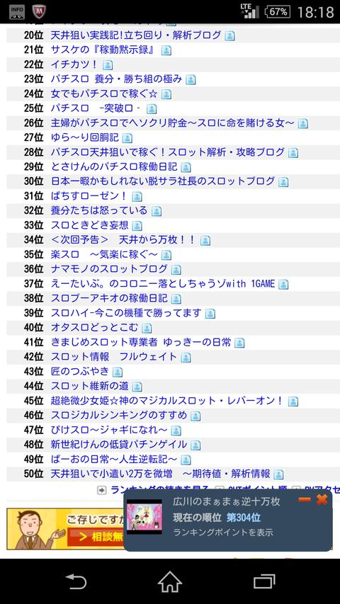 Screenshot_2015-02-11-18-18-01