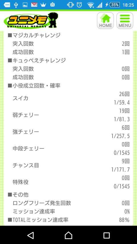 Screenshot_2016-03-20-18-25-35