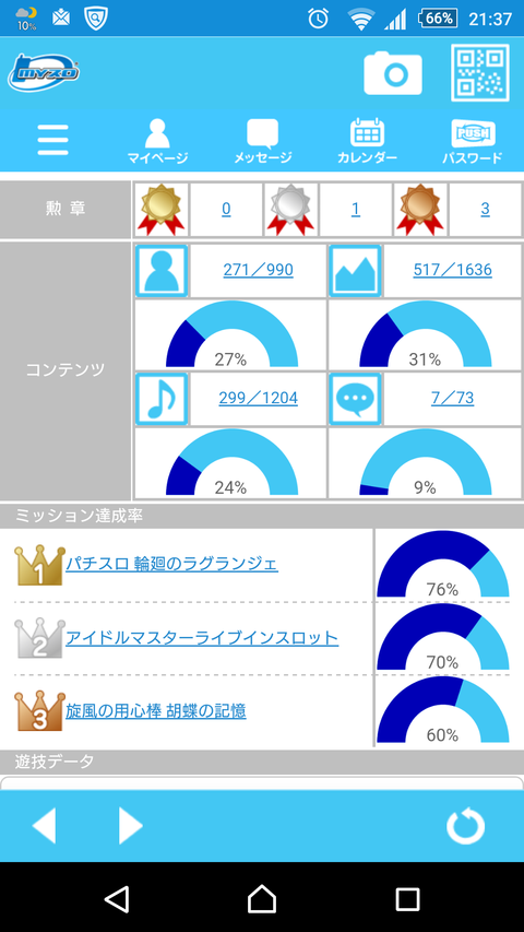 Screenshot_2015-11-20-21-37-20