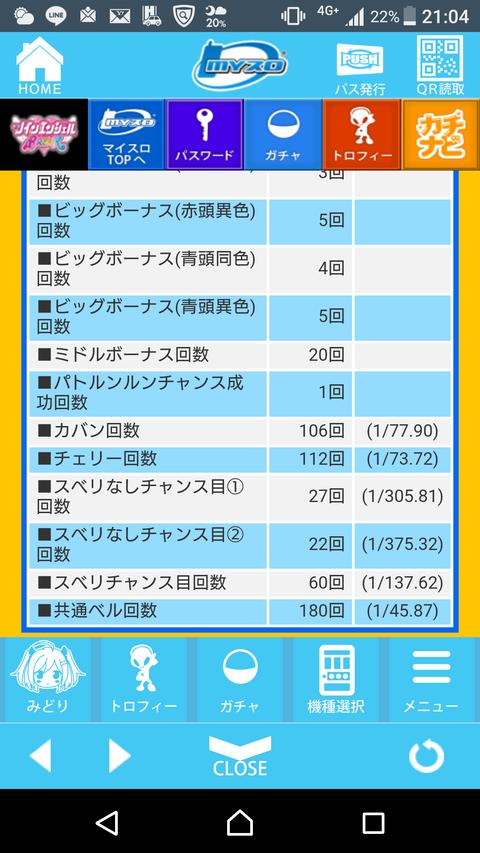 Screenshot_20170616-210427