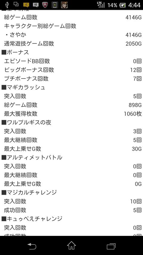 Screenshot_2014-11-29-04-44-46