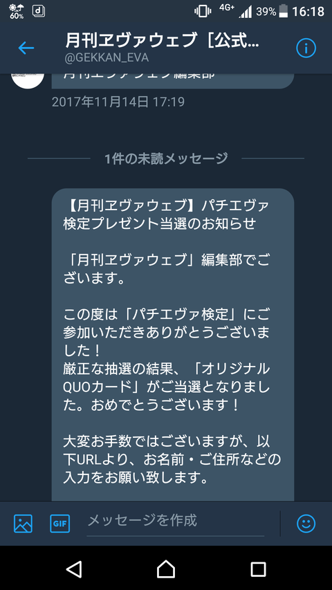 Screenshot_20171207-161828
