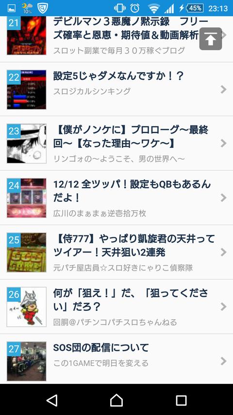 Screenshot_2015-12-14-23-13-09