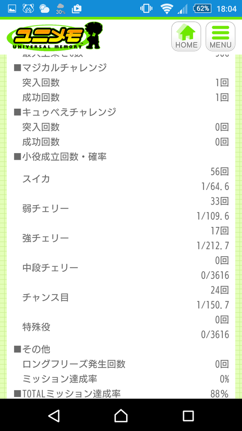 Screenshot_2016-02-22-18-04-10