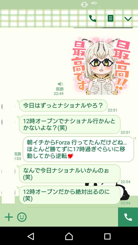 Screenshot_20170708-185609
