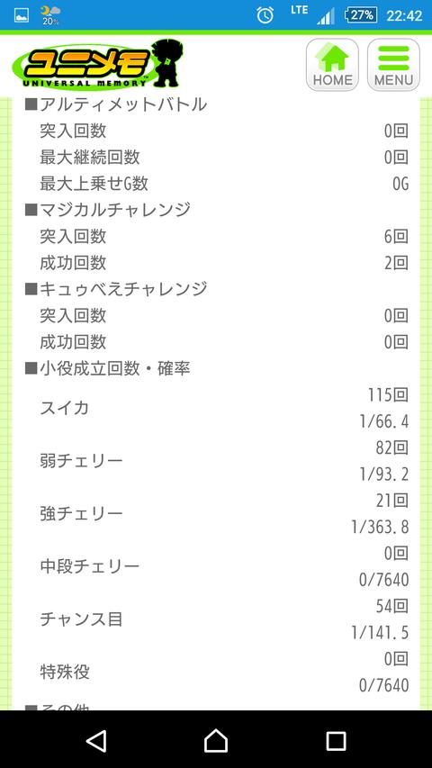 Screenshot_2016-02-08-22-42-46