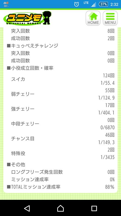 Screenshot_2016-02-15-02-32-47