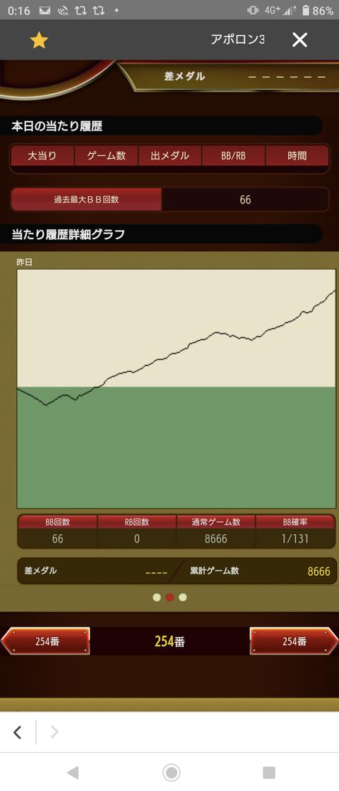 Screenshot_20201012-001650