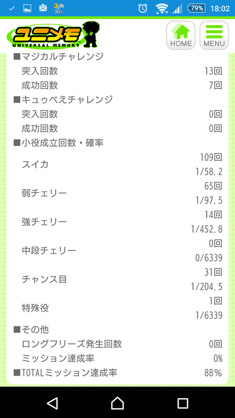Screenshot_2016-02-06-18-02-56