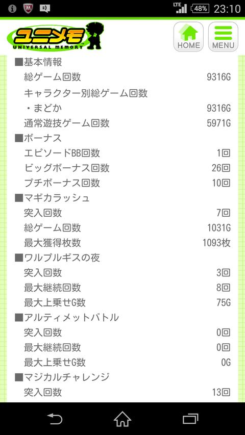 Screenshot_2015-02-28-23-10-30