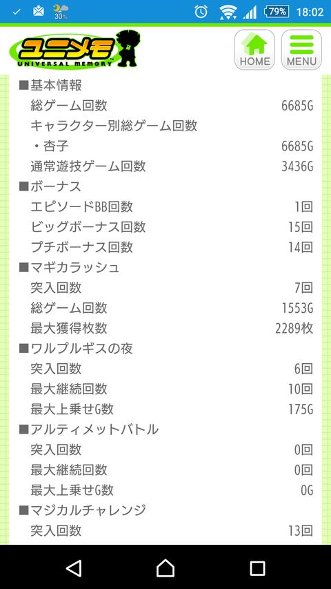 Screenshot_2016-02-06-18-02-46