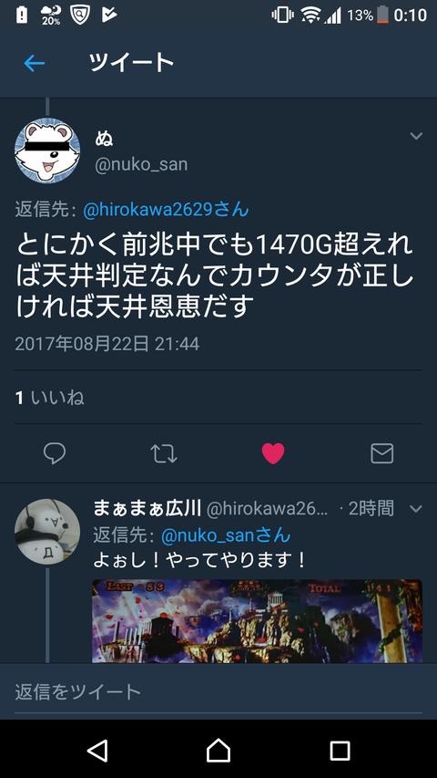 Screenshot_20170823-001015
