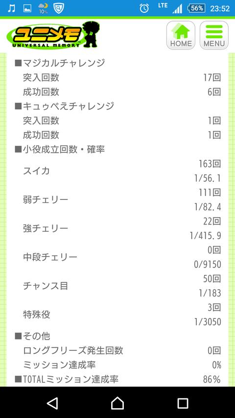 Screenshot_2015-12-12-23-52-57