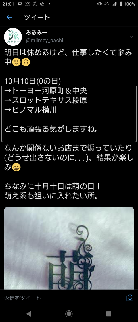 Screenshot_20201011-210110