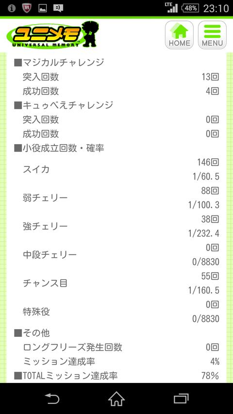 Screenshot_2015-02-28-23-10-37