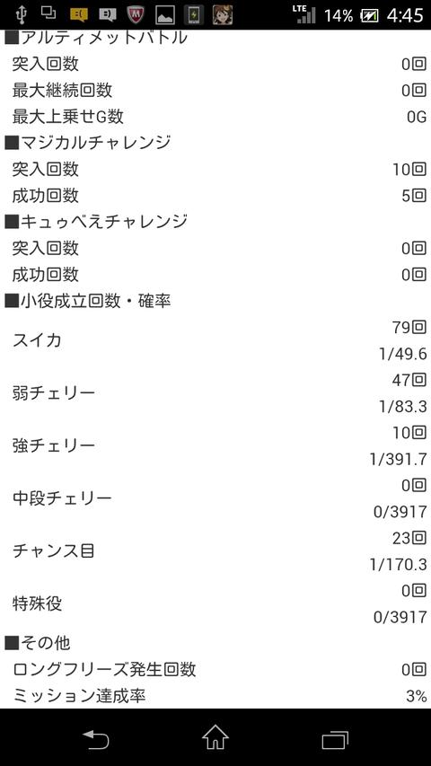 Screenshot_2014-11-29-04-45-04