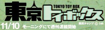 東京トイボックス