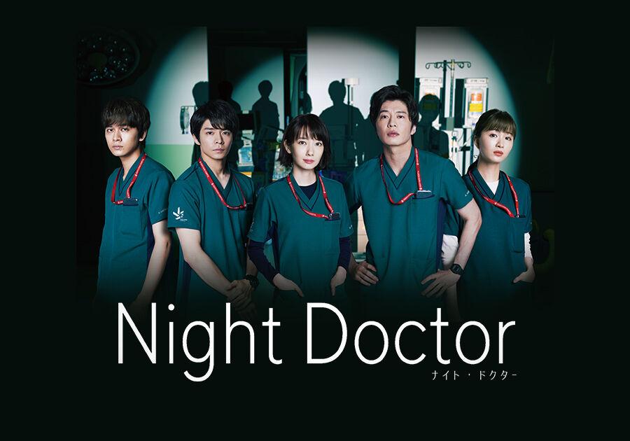 【必見】なるほどね・・・波瑠主演『ナイト・ドクター』の初回視聴率が⁉