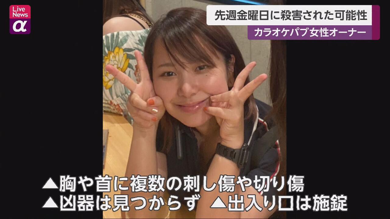 【速報】大阪・天満、カラオケパブ女性殺害事件の犯人がついに特定⁉