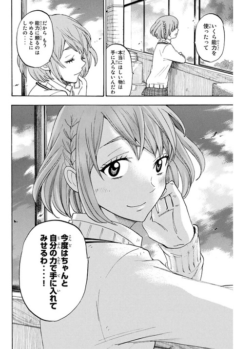 山田くんと7人の魔女の画像 p1_29