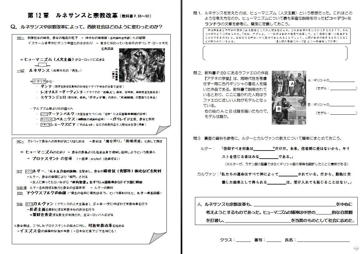 プリント 中学 地理 プリント : ... 29~10/10 倫理・地理・世界史