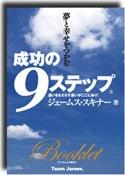 「成功の9ステップ」小冊子無料ダウンロード!