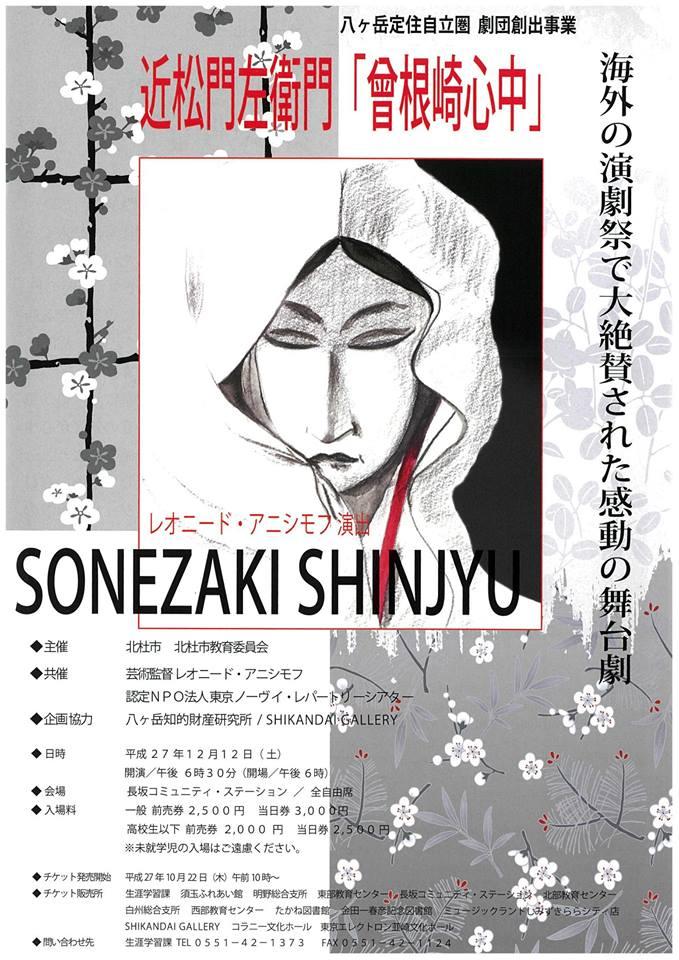 sonezakihokuto