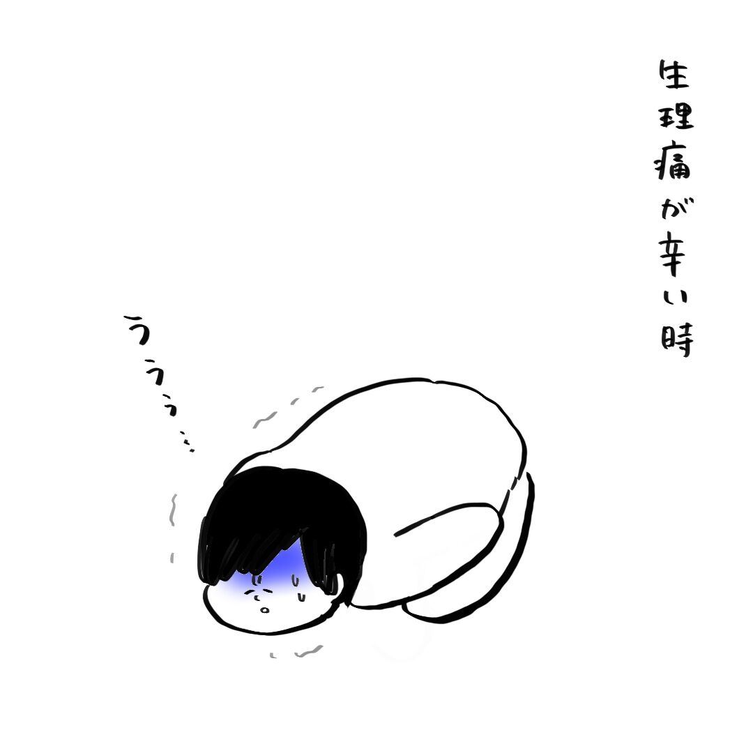タカトシ トシ 生理 痛