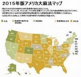 アメリカ大麻法2015MAP
