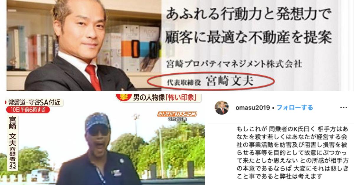 プロパティ マネジメント 宮崎