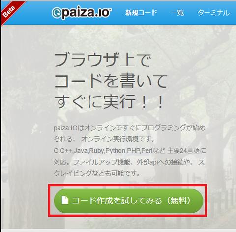 paiza_io_01