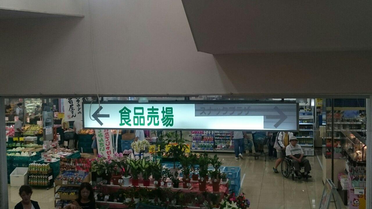 ゆめタウン祇園店 : 廣丸のブロ...