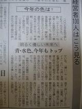 MJ カラー記事