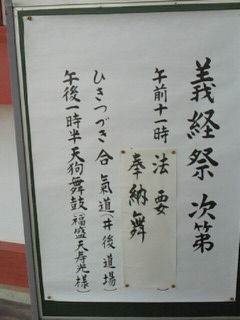 yoshitune0915