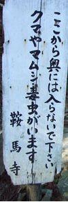 mamushi