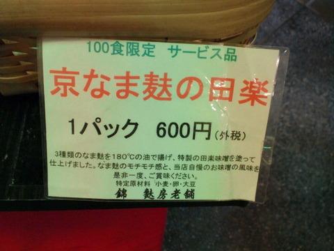 NEC_2120
