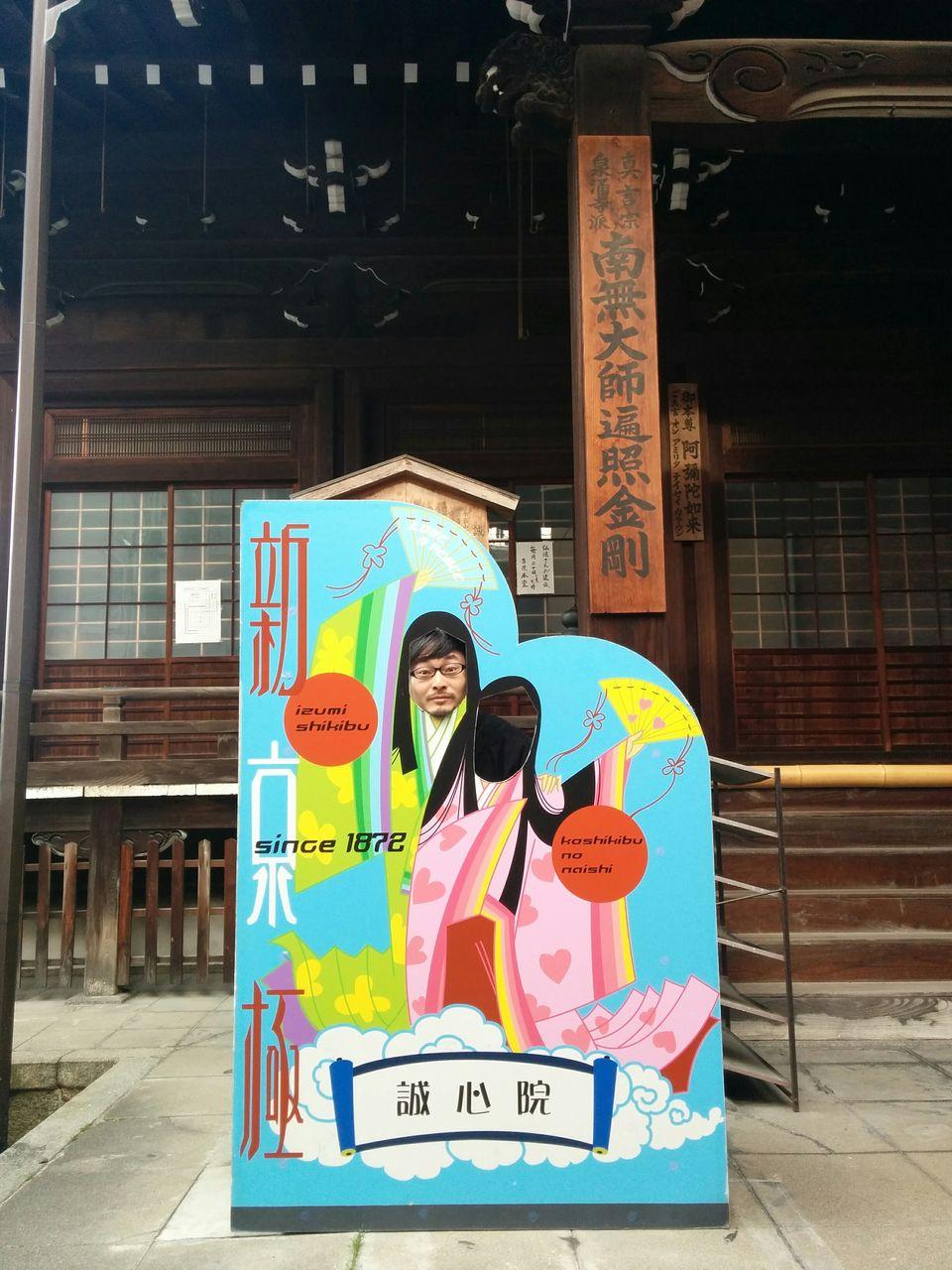 僕的京都のおすすめスポット その2