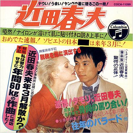 【インパクト】「ラストアイドル」メンバーが近田春夫のスゴさを理解できず逆に面白い展開に