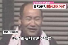 埼玉愛犬家連続殺人事件