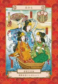 宗像三女神1和魂-25933