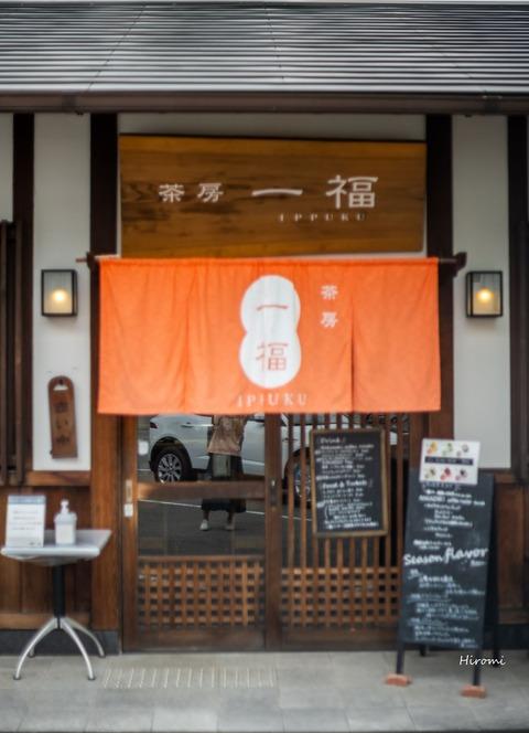 lr blog Yamasakamaboko -07972