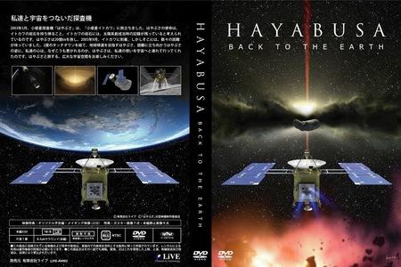 HAYABUSA DVD���㥱�å�