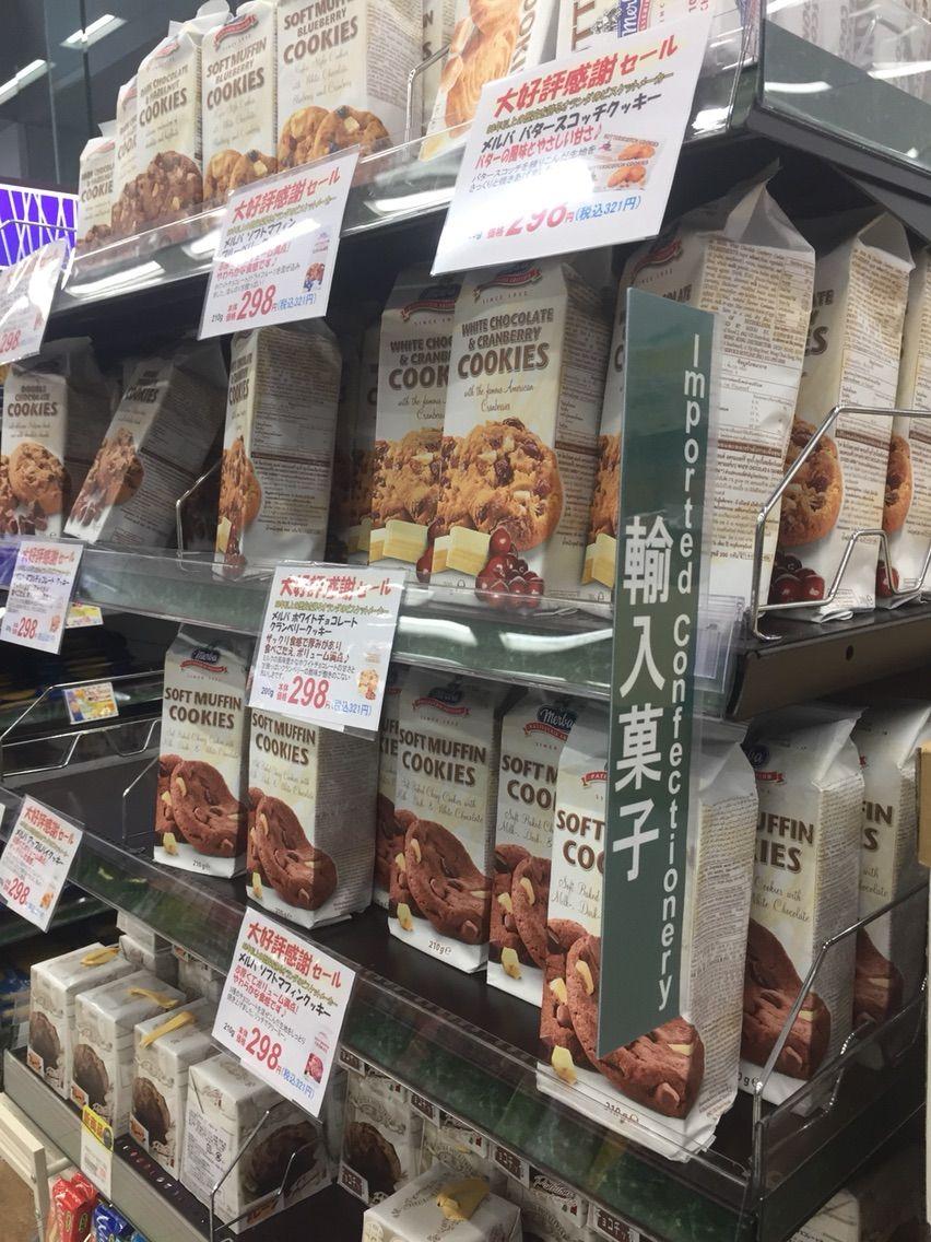 """買い物で海外旅行気分?東京都内の""""輸入食品が豊 …"""