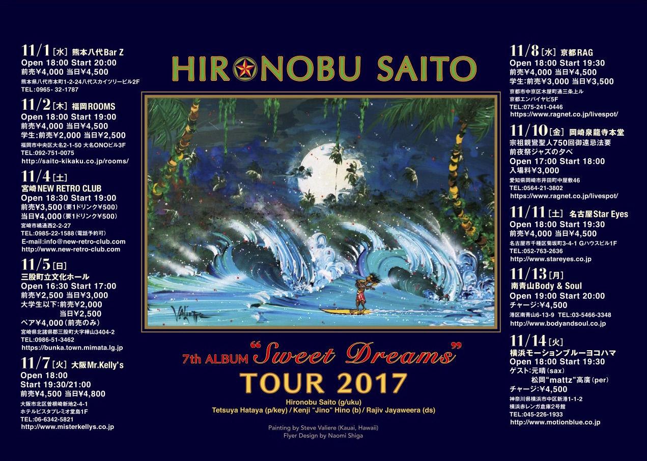 Hironobu Flyer 1