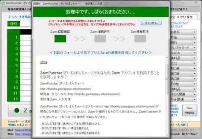 ZaimPuncher(ざいむぱんちゃー) ご紹介 #04