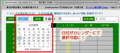 ZaimPuncher(ざいむぱんちゃー) 便利機能追加! #1