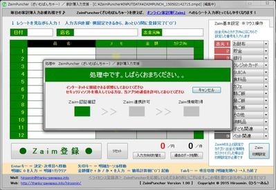 ZaimPuncher(ざいむぱんちゃー) ご紹介 #03