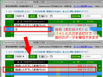 ZaimPuncher(ざいむぱんちゃー) 便利機能追加! #2