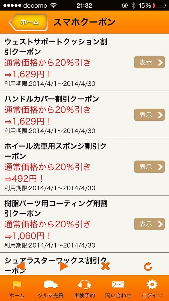 2014-04-07-21-32-19