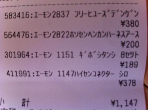 suzuka 032